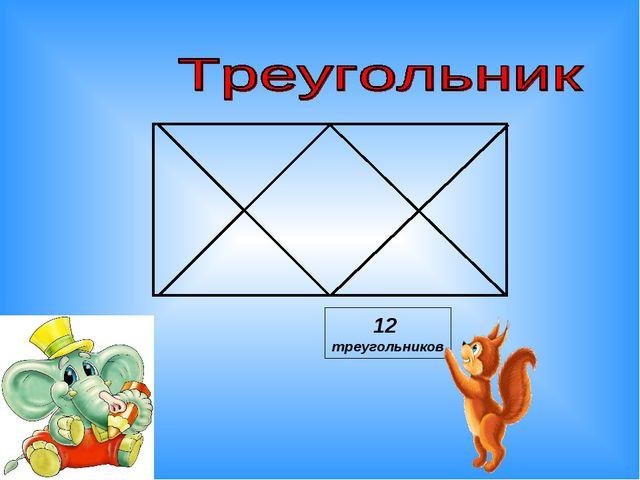 12 треугольников
