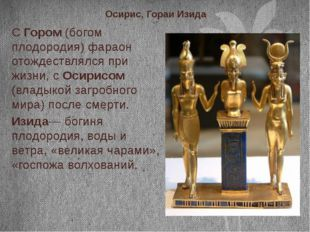 Осирис, Гораи Изида С Гором (богом плодородия) фараон отождествлялся при жиз