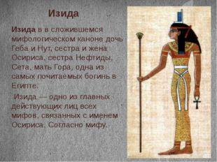 Изида Изида в в сложившемся мифологическом каноне дочь Геба и Нут, сестра и ж