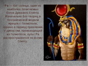 Ра — бог солнца, один из наиболее почитаемых богов Древнего Египта. Изначальн