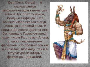 Сет (Сетх, Сутех) — в сложившемся мифологическом каноне сын Геба и Нут, брат