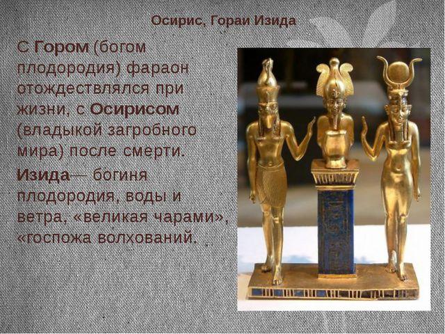 Осирис, Гораи Изида С Гором (богом плодородия) фараон отождествлялся при жиз...