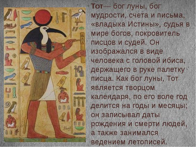 Тот— бог луны, бог мудрости, счета и письма, «владыка Истины», судья в мире б...