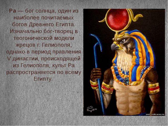 Ра — бог солнца, один из наиболее почитаемых богов Древнего Египта. Изначальн...