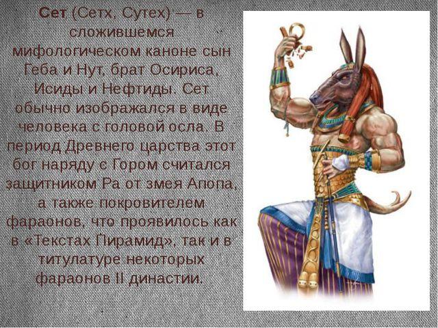 Сет (Сетх, Сутех) — в сложившемся мифологическом каноне сын Геба и Нут, брат...
