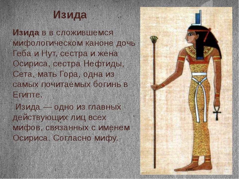 Изида Изида в в сложившемся мифологическом каноне дочь Геба и Нут, сестра и ж...