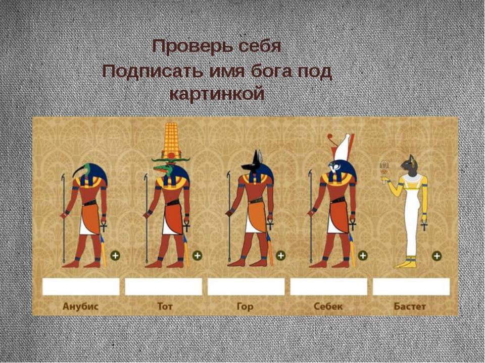 египетские картинки название вместе тем