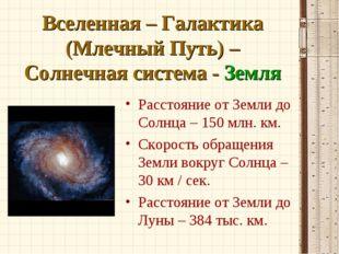 Вселенная – Галактика (Млечный Путь) – Солнечная система - Земля Расстояние о