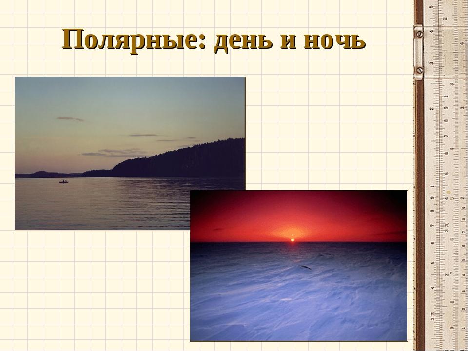 Полярные: день и ночь