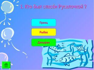Принц Рыбак Дельфин