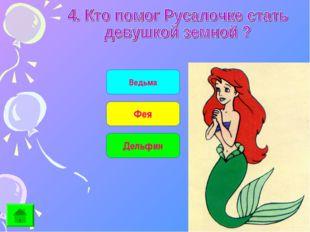 Ведьма Фея Дельфин