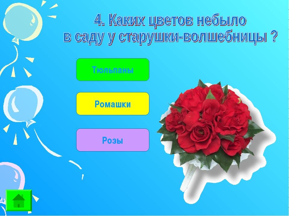Тюльпаны Ромашки Розы