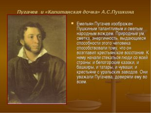 Пугачев и «Капитанская дочка» А.С.Пушкина Емельян Пугачев изображен Пушкиным