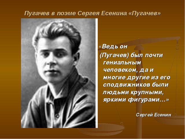 Пугачев в поэме Сергея Есенина «Пугачев» «Ведь он (Пугачев) был почти гениаль...