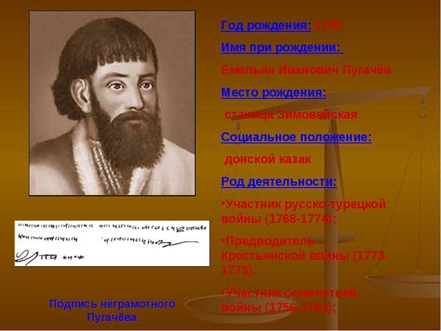 Год рождения: 1742 Имя при рождении: Емельян Иванович Пугачёв Место рождения:...
