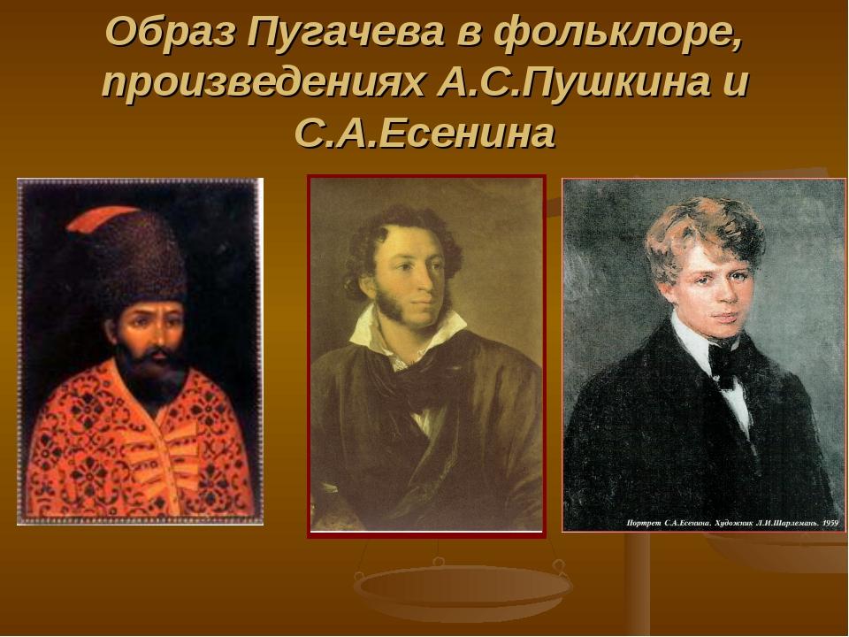 Образ Пугачева в фольклоре, произведениях А.С.Пушкина и С.А.Есенина