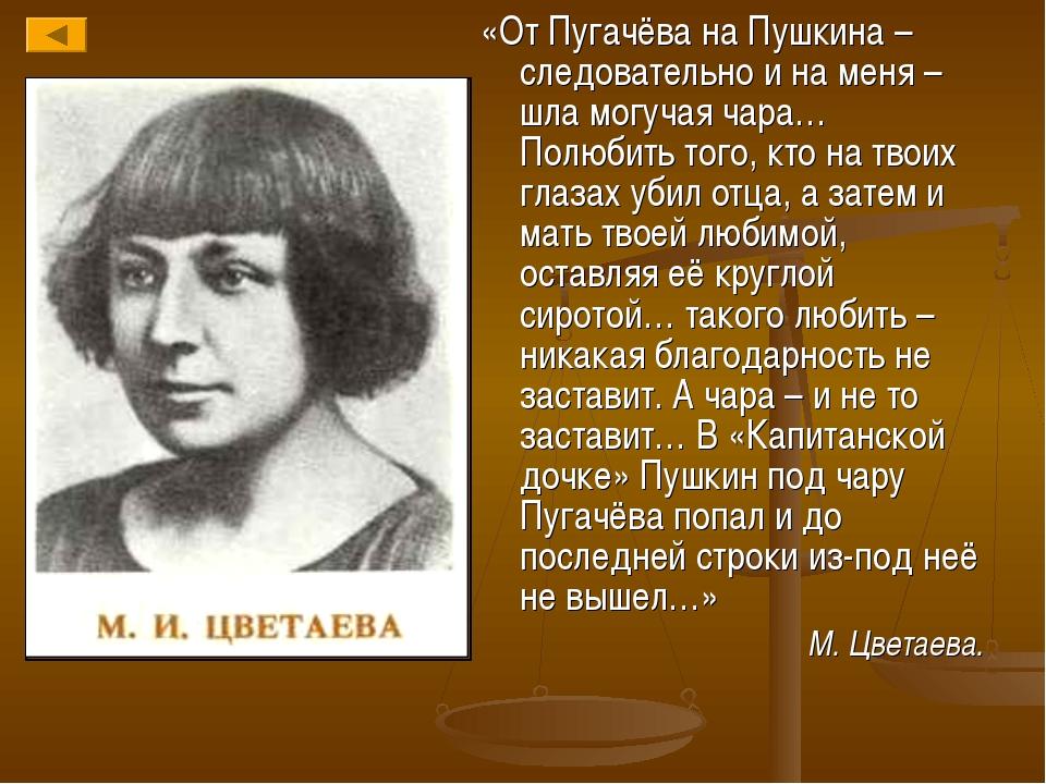 «От Пугачёва на Пушкина – следовательно и на меня – шла могучая чара… Полюбит...