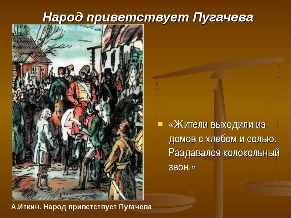 Народ приветствует Пугачева «Жители выходили из домов с хлебом и солью. Разд...