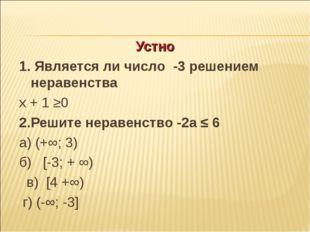 Устно 1. Является ли число -3 решением неравенства х + 1 ≥0 2.Решите неравенс