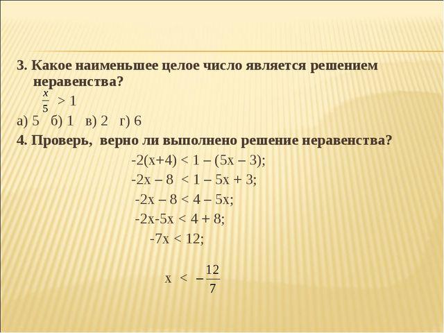 3. Какое наименьшее целое число является решением неравенства? > 1 а) 5 б) 1...