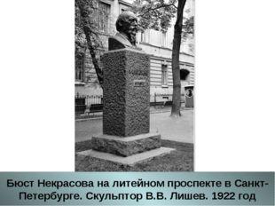 Бюст Некрасова на литейном проспекте в Санкт-Петербурге. Скульптор В.В. Лишев