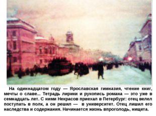 На одиннадцатом году — Ярославская гимназия, чтение книг, мечты о славе... Т