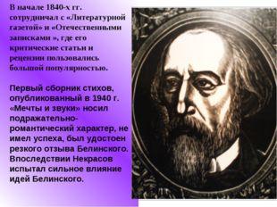 В начале 1840-х гг. сотрудничал с «Литературной газетой» и «Отечественными з