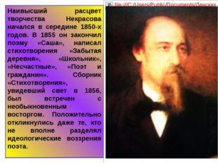 Наивысший расцвет творчества Некрасова начался в середине 1850-х годов. В 18