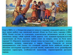 Еще в 1860-е гг. у Некрасова родился замысел создания «народной книги», в 186