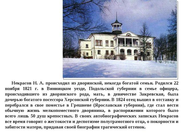 Некрасов Н. А. происходил из дворянской, некогда богатой семьи. Родился 22 н...