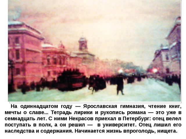 На одиннадцатом году — Ярославская гимназия, чтение книг, мечты о славе... Т...