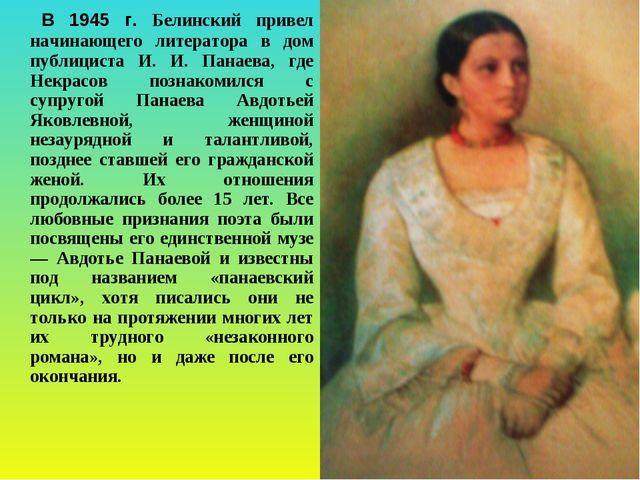 В 1945 г. Белинский привел начинающего литератора в дом публициста И. И. Пан...