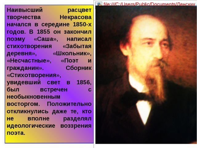 Наивысший расцвет творчества Некрасова начался в середине 1850-х годов. В 18...