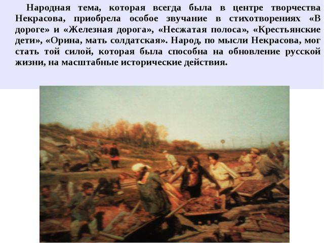 Народная тема, которая всегда была в центре творчества Некрасова, приобрела...