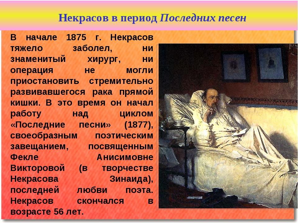 В начале 1875 г. Некрасов тяжело заболел, ни знаменитый хирург, ни операция н...