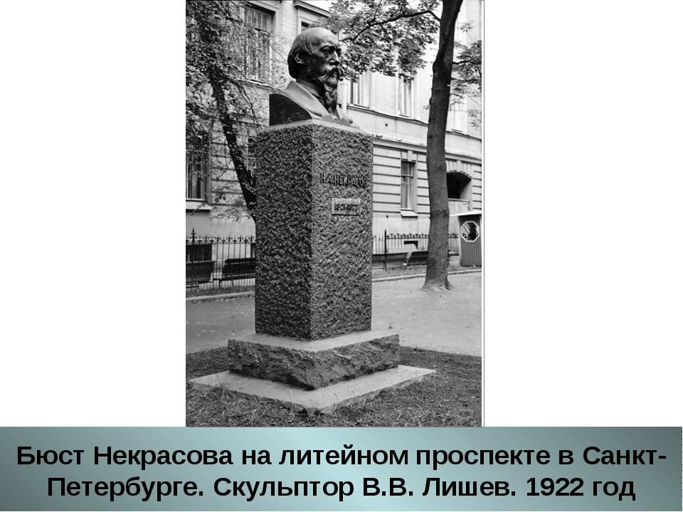 Бюст Некрасова на литейном проспекте в Санкт-Петербурге. Скульптор В.В. Лишев...