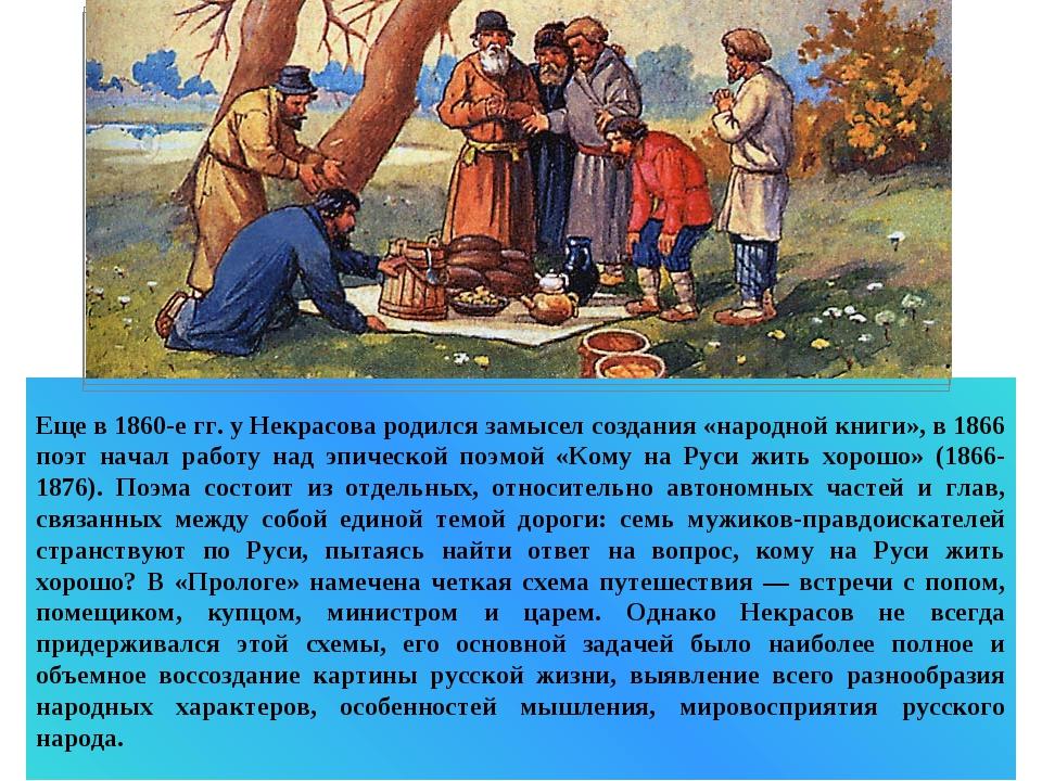 Еще в 1860-е гг. у Некрасова родился замысел создания «народной книги», в 186...