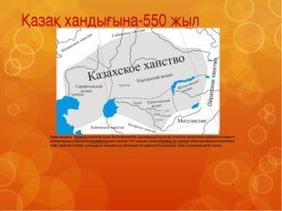 Қазақ хандығына-550 жыл Қазақ хандығы-Қазақстанаумағында бұрын болған мемл