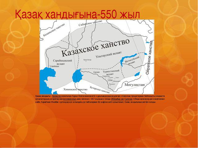 Қазақ хандығына-550 жыл Қазақ хандығы-Қазақстанаумағында бұрын болған мемл...
