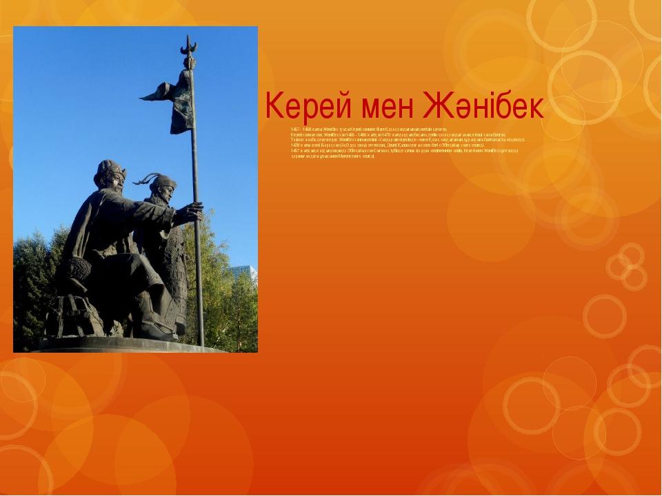 Керей мен Жәнібек 1457 - 1458 жылы Жәнібек туысы Керей ханмен бірге Қазақ хан...