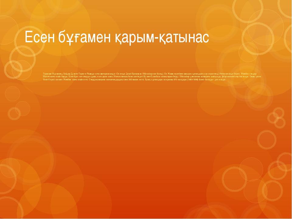 Есен бұғамен қарым-қатынас Тарихшы Мұхаммед Хайдар Дулати»Тарих-и Рашиди»атты...