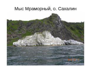 Мыс Мраморный, о. Сахалин