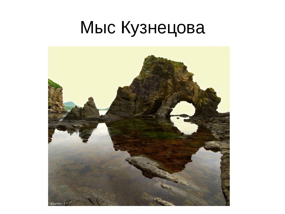 Мыс Кузнецова