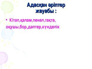 Адасқан әріптер жауабы : Кітап,қалам,пенал,тақта, оқушы,бор,дәптер,күнделік