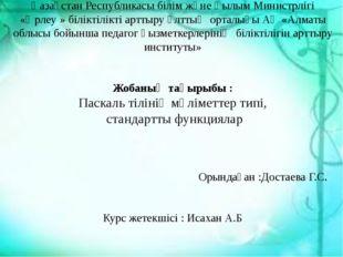 Қазақстан Республикасы білім және Ғылым Министрлігі «Өрлеу » біліктілікті арт
