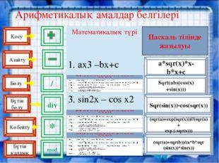 Арифметикалық амалдар белгілері a*sqr(x)*x-b*x+c Sqrt(abs(cos(x)+sin(x))) Sqr
