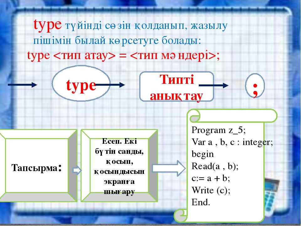 type түйінді сөзін қолданып, жазылу пішімін былай көрсетуге болады: type  =...