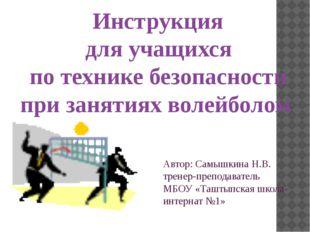 Инструкция для учащихся по технике безопасности при занятиях волейболом Авт