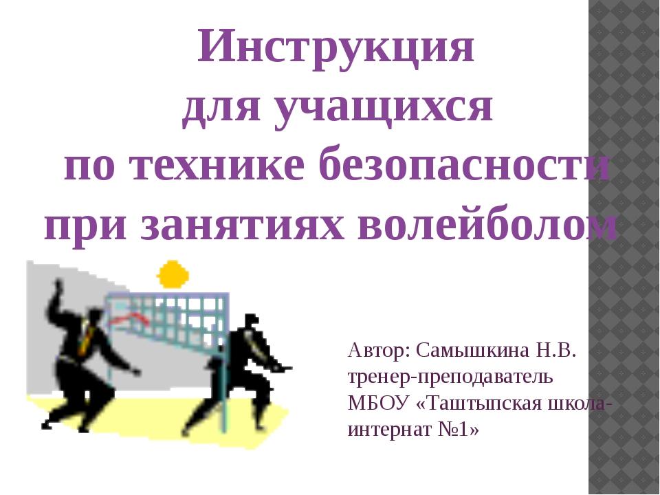 Инструкция для учащихся по технике безопасности при занятиях волейболом Авт...