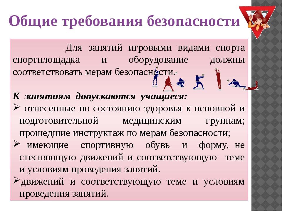 Для занятий игровыми видами спорта спортплощадка и оборудование должны соотв...